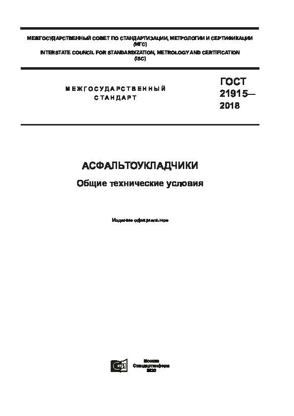 ГОСТ 21915-2018 Асфальтоукладчики. Общие технические условия