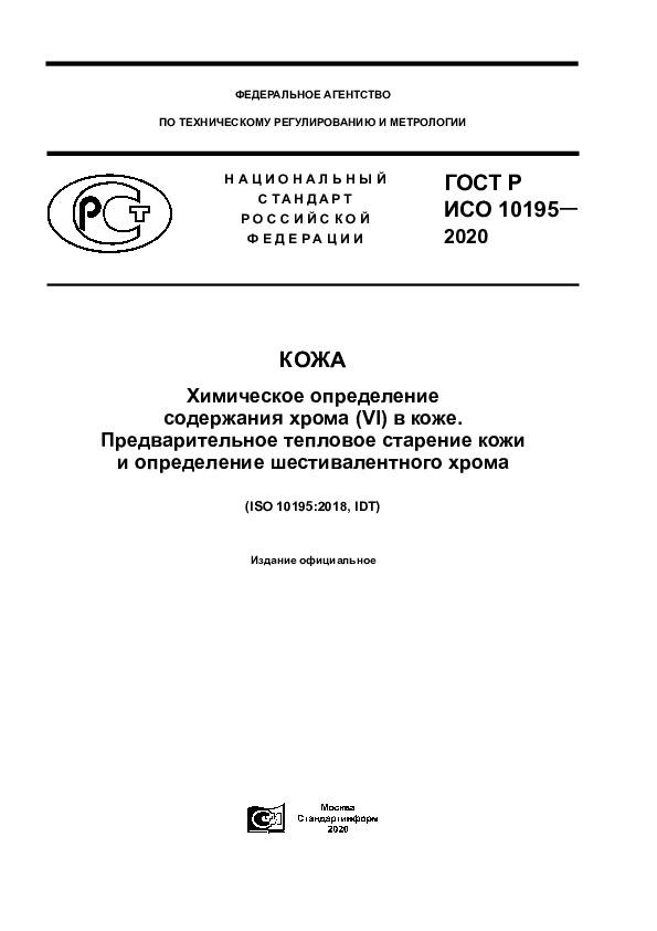 ГОСТ Р ИСО 10195-2020 Кожа. Химическое определение содержания хрома (VI) в коже. Предварительное тепловое старение кожи и определение шестивалентного хрома