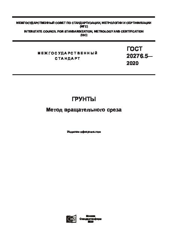 ГОСТ 20276.5-2020 Грунты. Метод вращательного среза (с Поправкой)