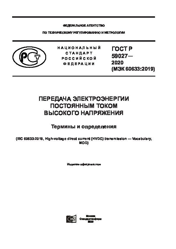 ГОСТ Р 59027-2020 Передача электроэнергии постоянным током высокого напряжения. Термины и определения