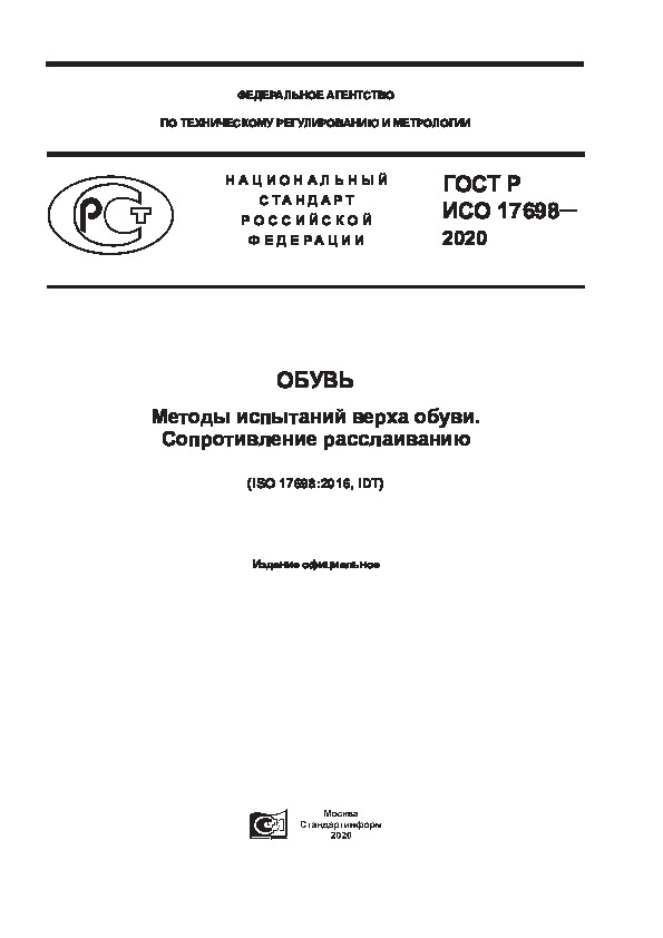 ГОСТ Р ИСО 17698-2020 Обувь. Методы испытаний верха обуви. Сопротивление расслаиванию