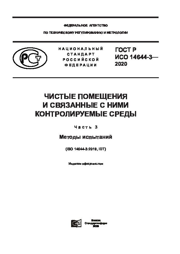 ГОСТ Р ИСО 14644-3-2020 Чистые помещения и связанные с ними контролируемые среды. Часть 3. Методы испытаний