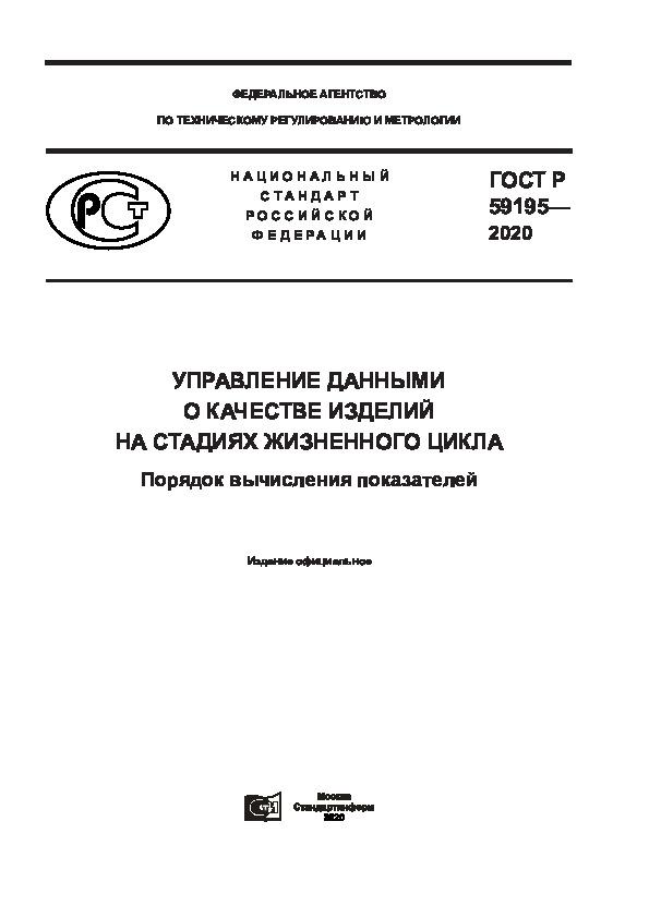 ГОСТ Р 59195-2020 Управление данными о качестве изделий на стадиях жизненного цикла. Порядок вычисления показателей