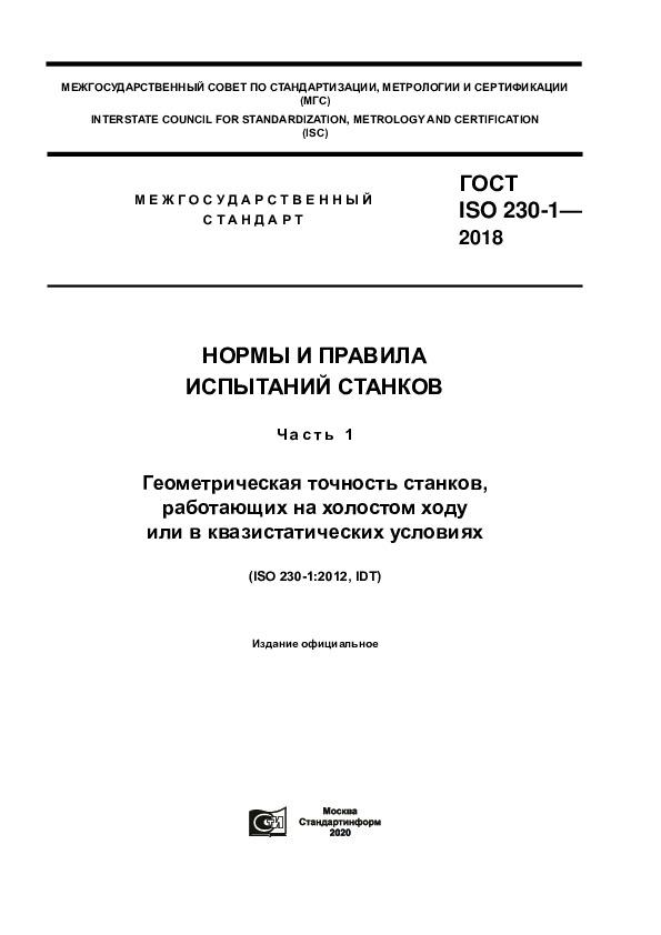 ГОСТ ISO 230-1-2018 Нормы и правила испытаний станков. Часть 1. Геометрическая точность станков, работающих на холостом ходу или в квазистатических условиях