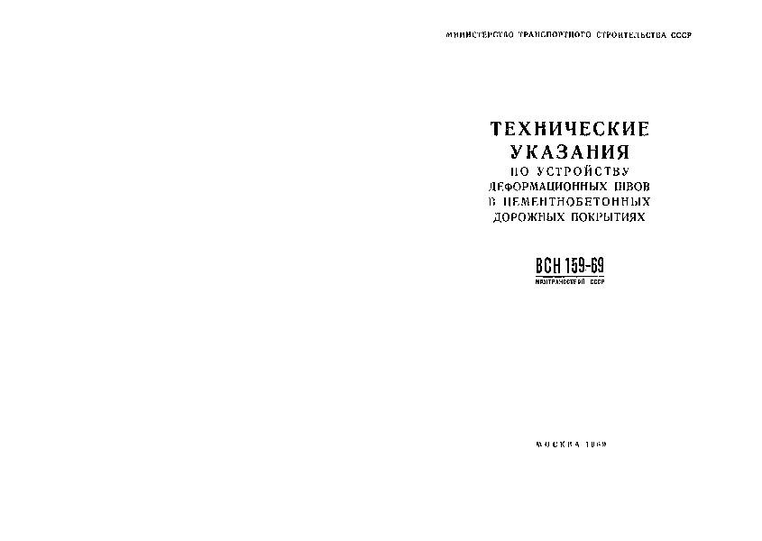Нормы 159-69/Минтрансстрой СССР Технические указания по устройству деформационных швов в цементобетонных дорожных покрытиях