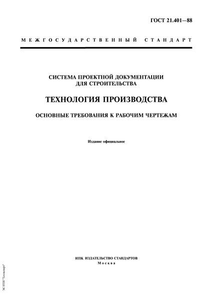 ГОСТ 21.401-88 Система проектной документации для строительства. Технология производства. Основные требования к рабочим чертежам