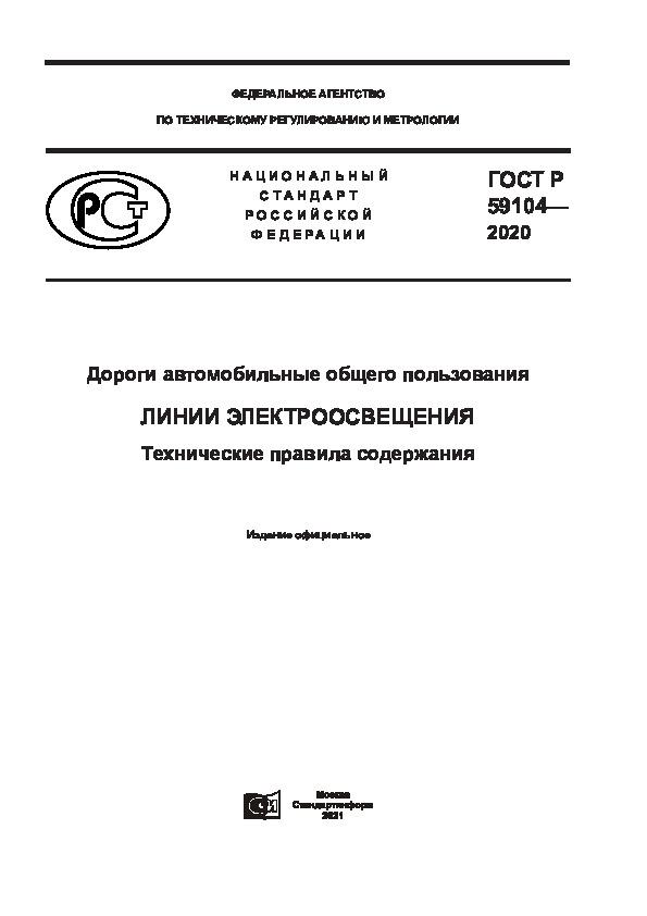 ГОСТ Р 59104-2020 Дороги автомобильные общего пользования. Линии электроосвещения. Технические правила содержания