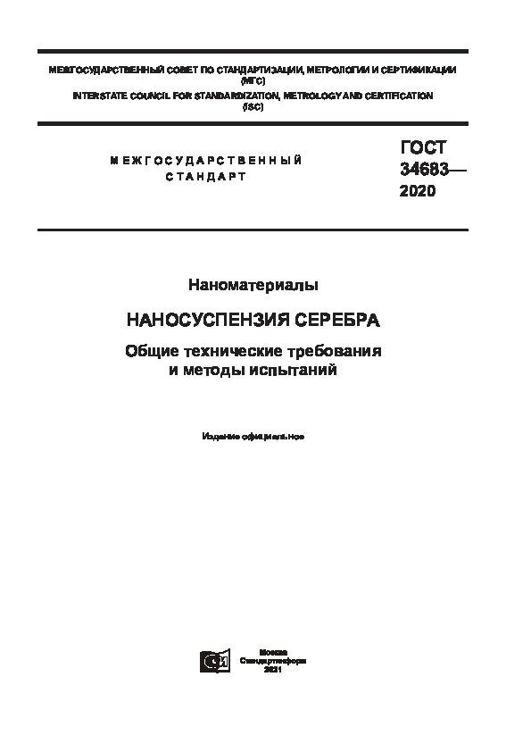 ГОСТ 34683-2020 Наноматериалы. Наносуспензия серебра. Общие технические требования и методы испытаний
