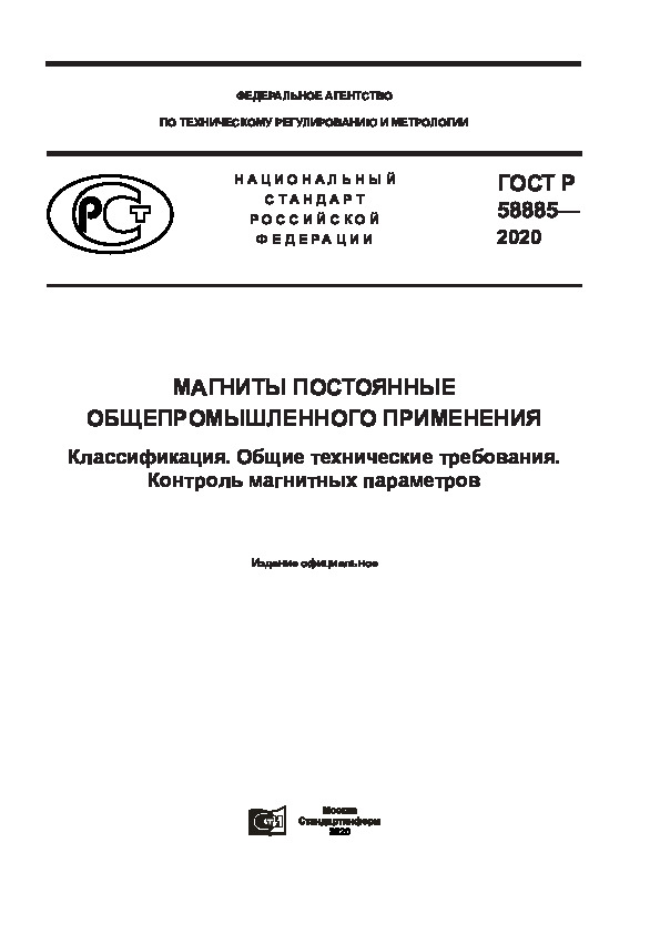 ГОСТ Р 58885-2020 Магниты постоянные общепромышленного применения. Классификация. Общие технические требования. Контроль магнитных параметров