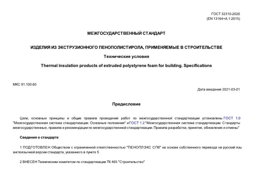 ГОСТ 32310-2020 Изделия из экструзионного пенополистирола, применяемые в строительстве. Технические условия