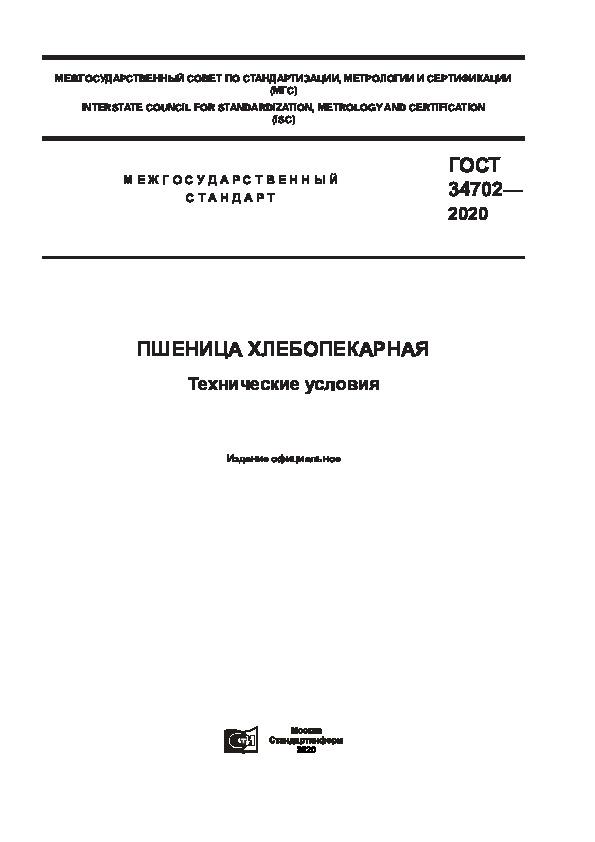 ГОСТ 34702-2020 Пшеница хлебопекарная. Технические условия