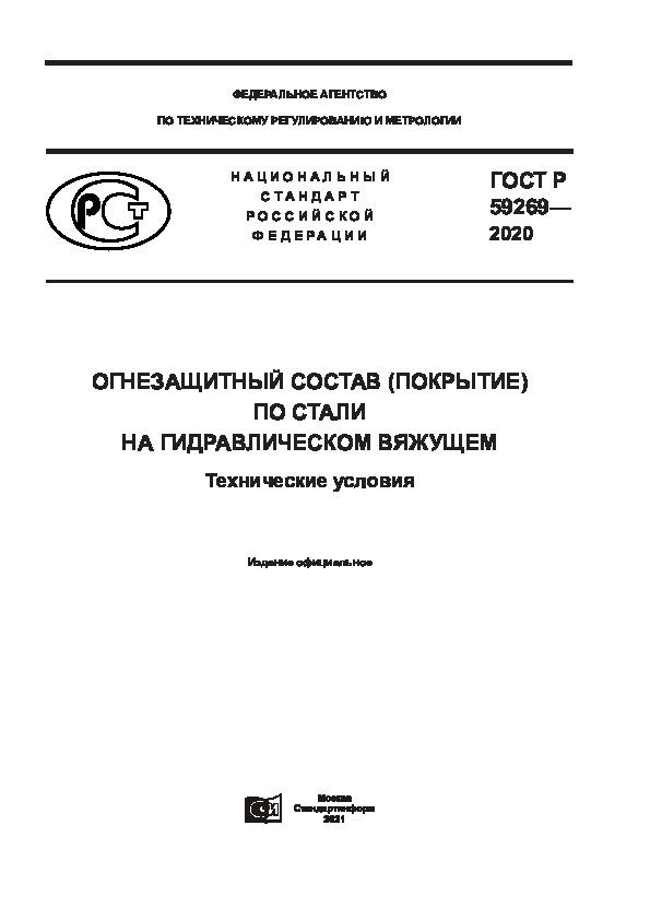 ГОСТ Р 59269-2020 Огнезащитный состав (покрытие) по стали на гидравлическом вяжущем. Технические условия
