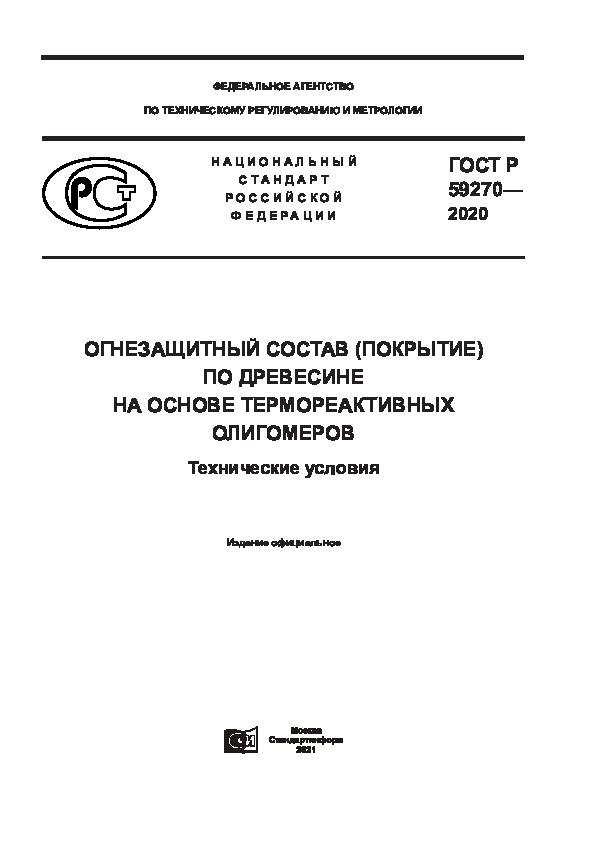 ГОСТ Р 59270-2020 Огнезащитный состав (покрытие) по древесине на основе термореактивных олигомеров. Технические условия