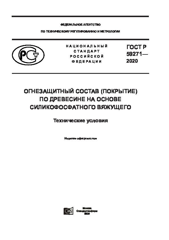 ГОСТ Р 59271-2020 Огнезащитный состав (покрытие) по древесине на основе силикофосфатного вяжущего. Технические условия