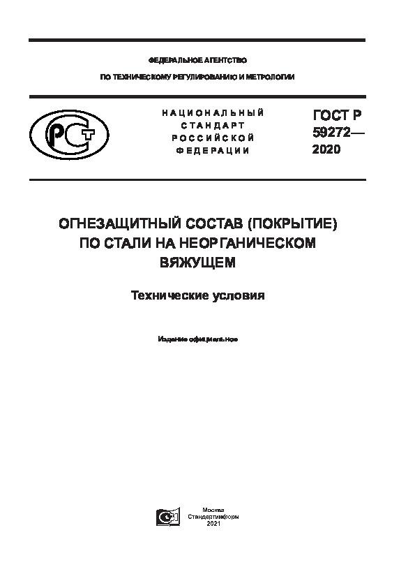 ГОСТ Р 59272-2020 Огнезащитный состав (покрытие) по стали на неорганическом вяжущем. Технические условия