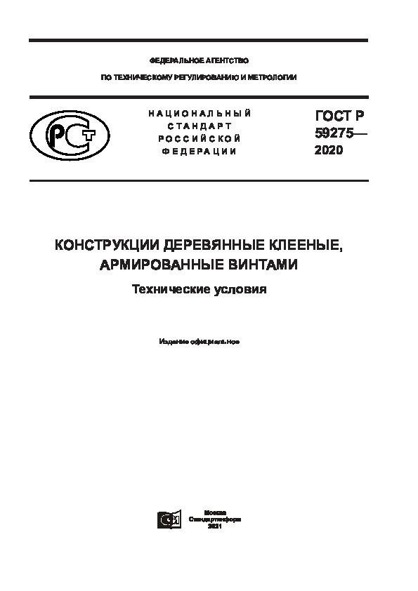 ГОСТ Р 59275-2020 Конструкции деревянные клееные, армированные винтами. Технические требования