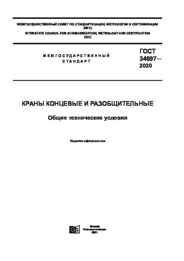 ГОСТ 34697-2020 Краны концевые и разобщительные. Общие технические условия