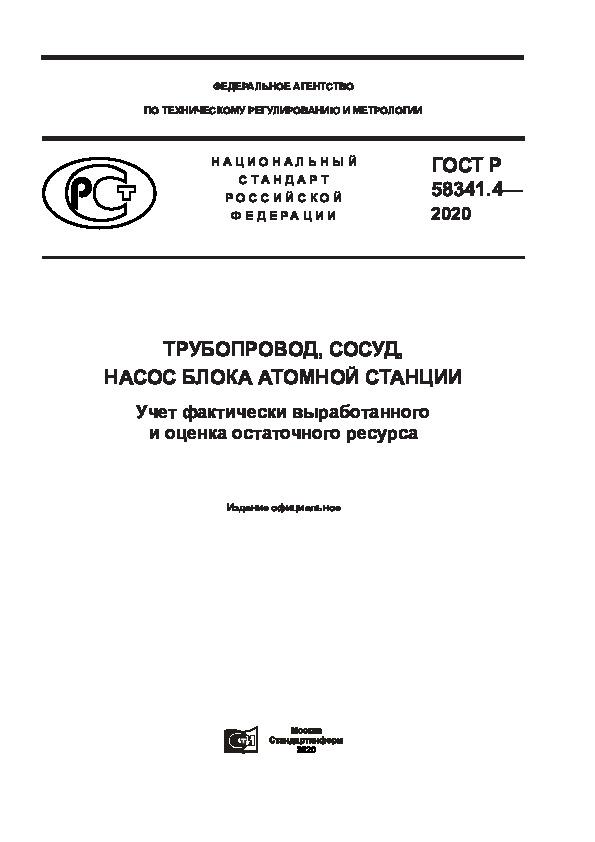 ГОСТ Р 58341.4-2020 Трубопровод, сосуд, насос блока атомной станции. Учет фактически выработанного и оценка остаточного ресурса