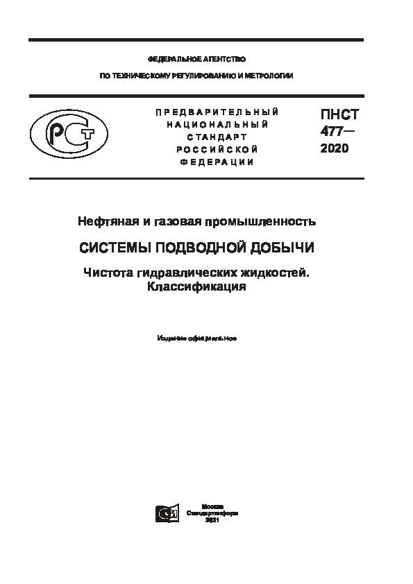 ПНСТ 477-2020 Нефтяная и газовая промышленность. Системы подводной добычи. Чистота гидравлических жидкостей. Классификация