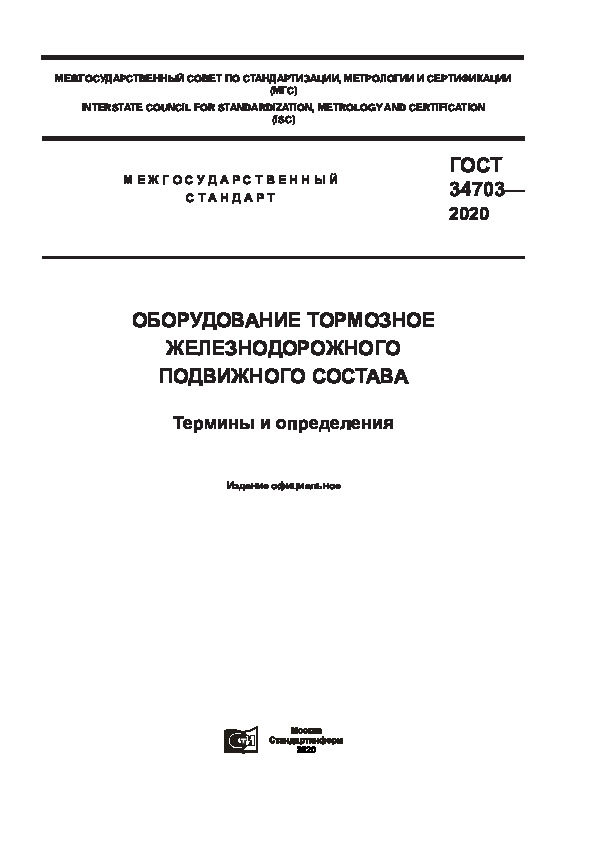 ГОСТ 34703-2020 Оборудование тормозное железнодорожного подвижного состава. Термины и определения
