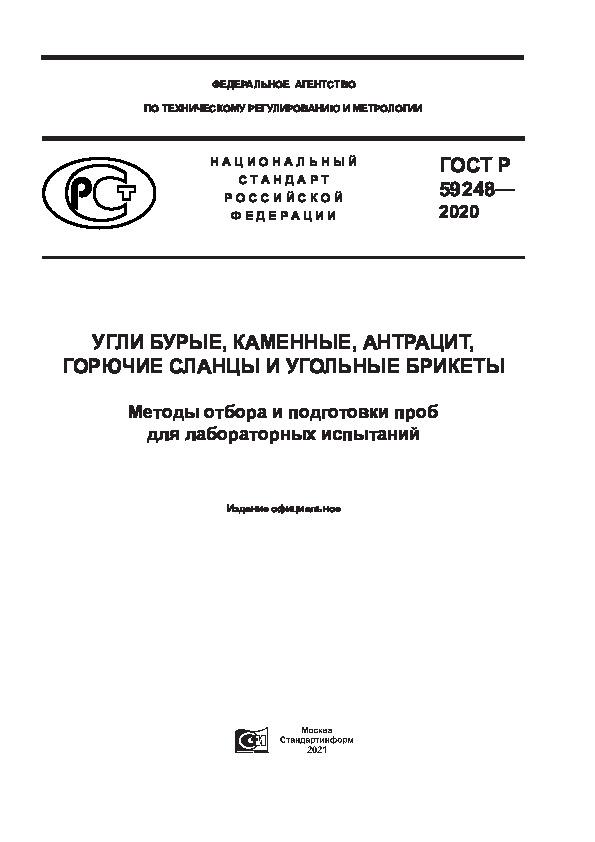 ГОСТ Р 59248-2020 Угли бурые, каменные, антрацит, горючие сланцы и угольные брикеты. Методы отбора и подготовки проб для лабораторных испытаний