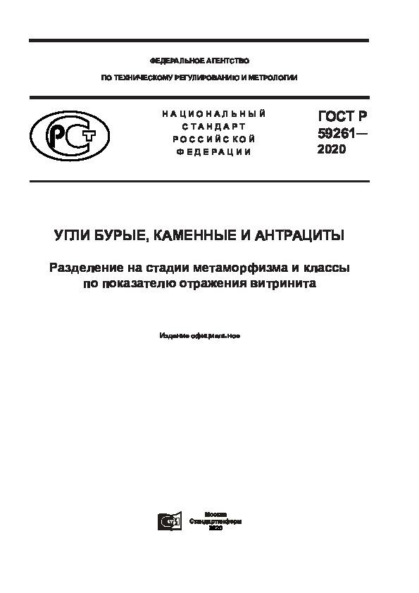 ГОСТ Р 59261-2020 Угли бурые, каменные и антрациты. Разделение на стадии метаморфизма и классы по показателю отражения витринита