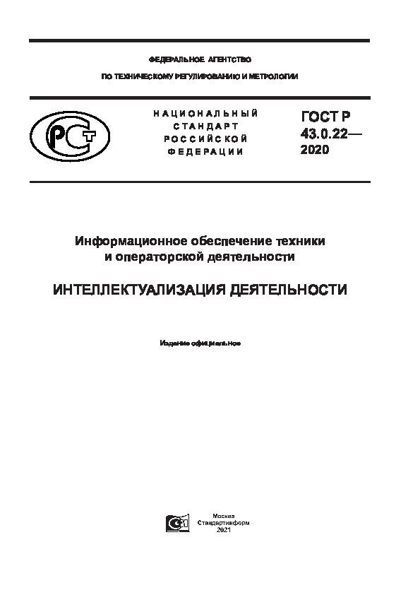 ГОСТ Р 43.0.22-2020 Информационное обеспечение техники и операторской деятельности. Интеллектуализация деятельности