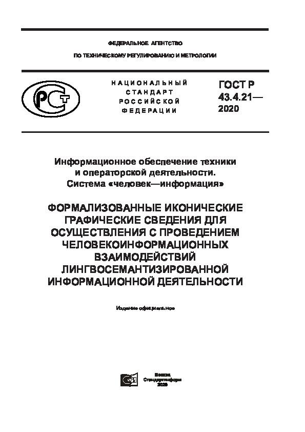 ГОСТ Р 43.4.21-2020 Информационное обеспечение техники и операторской деятельности. Система