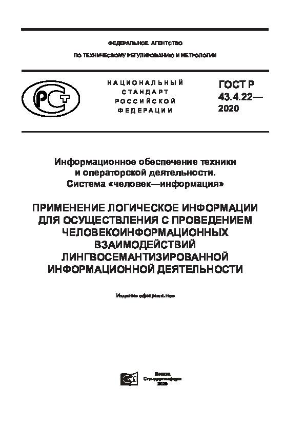 ГОСТ Р 43.4.22-2020 Информационное обеспечение техники и операторской деятельности. Система