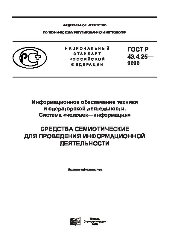 ГОСТ Р 43.4.25-2020 Информационное обеспечение техники и операторской деятельности. Cистема