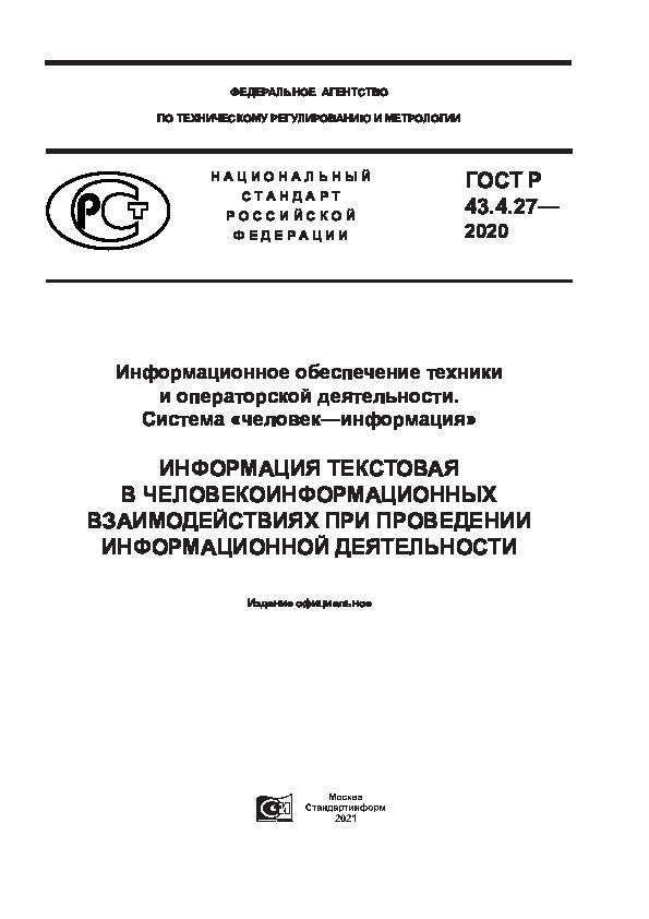 ГОСТ Р 43.4.27-2020 Информационное обеспечение техники и операторской деятельности. Система
