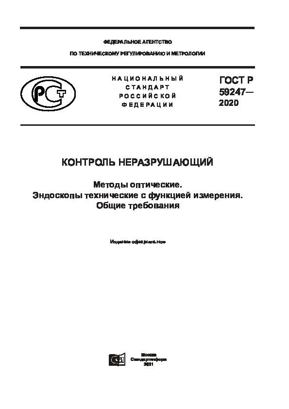 ГОСТ Р 59247-2020 Контроль неразрушающий. Методы оптические. Эндоскопы технические с функцией измерения. Общие требования