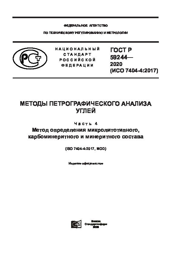 ГОСТ Р 59244-2020 Методы петрографического анализа углей. Часть 4. Метод определения микролитотипного, карбоминеритного и минеритного состава