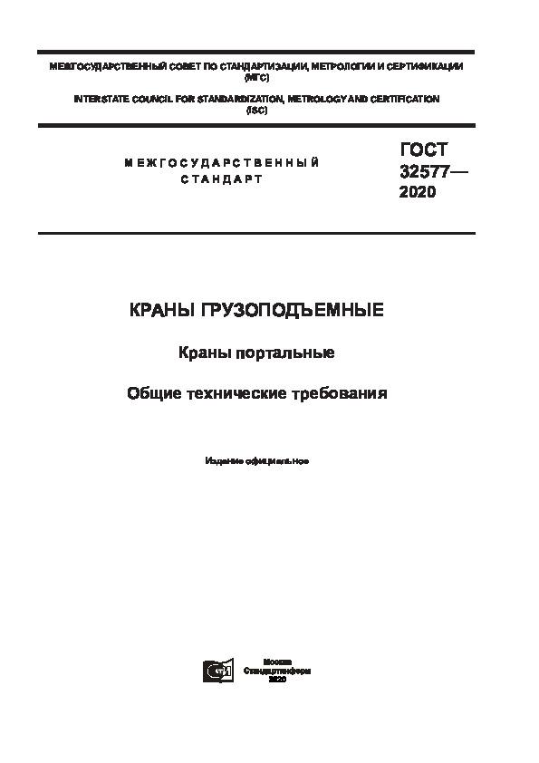 ГОСТ 32577-2020 Краны грузоподъемные. Краны портальные. Общие технические требования