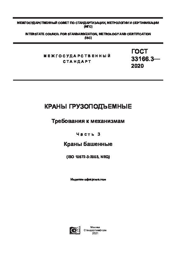 ГОСТ 33166.3-2020 Краны грузоподъемные. Требования к механизмам. Часть 3. Краны башенные