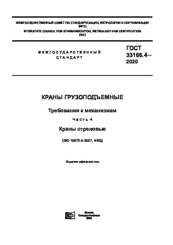 ГОСТ 33166.4-2020 Краны грузоподъемные. Требования к механизмам. Часть 4. Краны стреловые