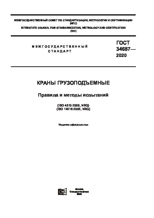 ГОСТ 34687-2020 Краны грузоподъемные. Правила и методы испытаний