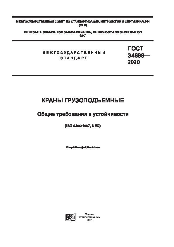 ГОСТ 34688-2020 Краны грузоподъемные. Общие требования к устойчивости