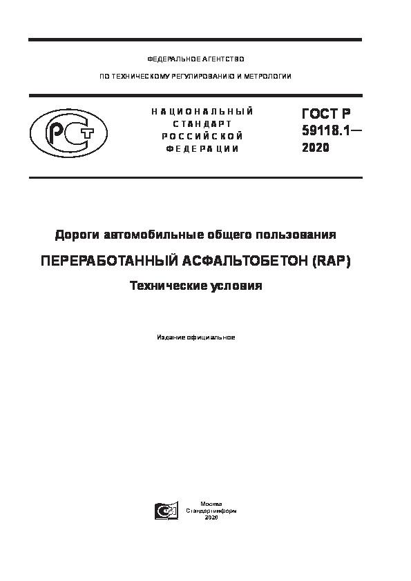 ГОСТ Р 59118.1-2020 Дороги автомобильные общего пользования. Переработанный асфальтобетон (RAP). Технические условия