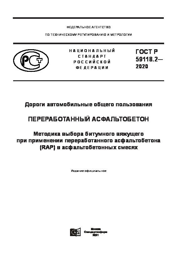 ГОСТ Р 59118.2-2020 Дороги автомобильные общего пользования. Переработанный асфальтобетон. Методика выбора битумного вяжущего при применении переработанного асфальтобетона (RAP) в асфальтобетонных смесях