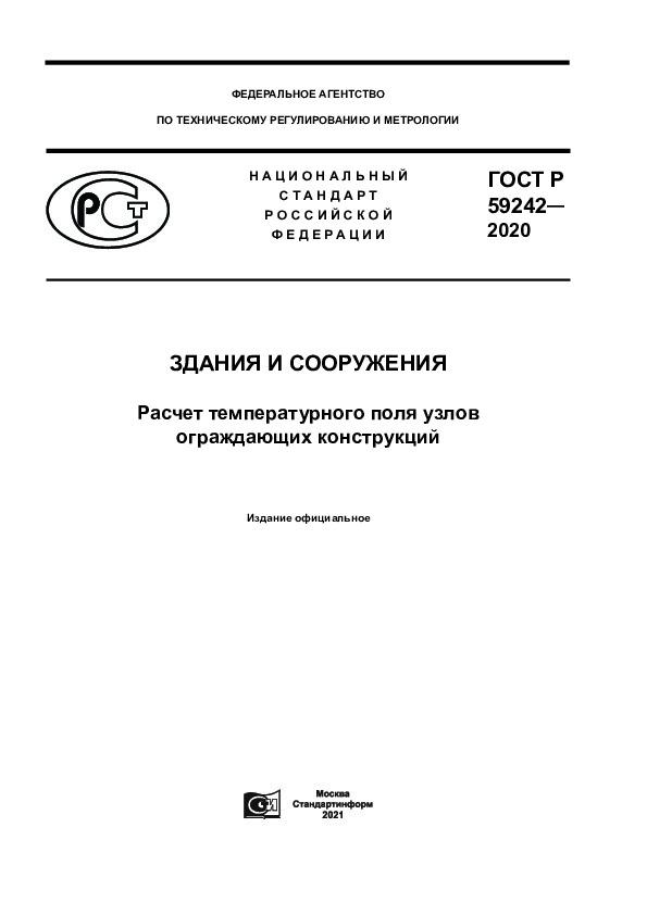 ГОСТ Р 59242-2020 Здания и сооружения. Расчет температурного поля узлов ограждающих конструкций