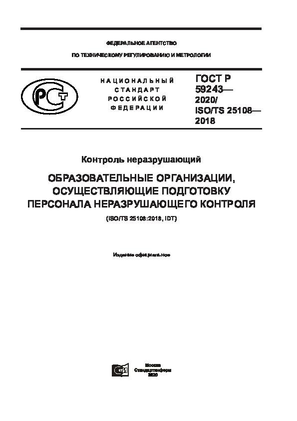 ГОСТ Р 59243-2020 Контроль неразрушающий. Образовательные организации, осуществляющие подготовку персонала неразрушающего контроля