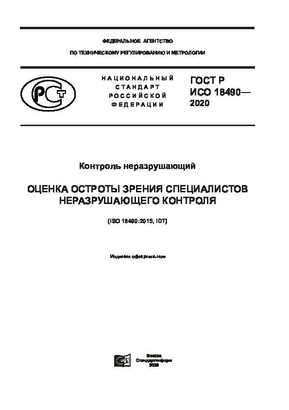 ГОСТ Р ИСО 18490-2020 Контроль неразрушающий. Оценка остроты зрения специалистов неразрушающего контроля