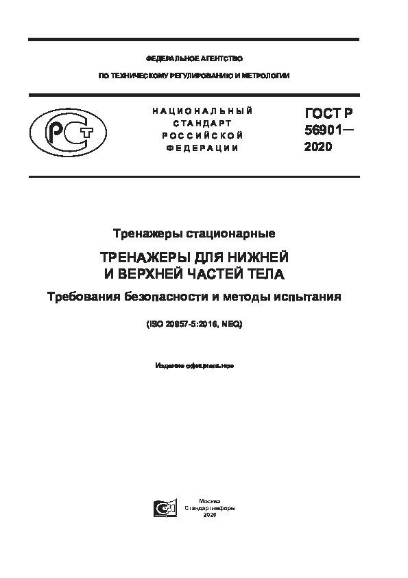ГОСТ Р 56901-2020 Тренажеры стационарные. Тренажеры для нижней и верхней частей тела. Требования безопасности и методы испытания