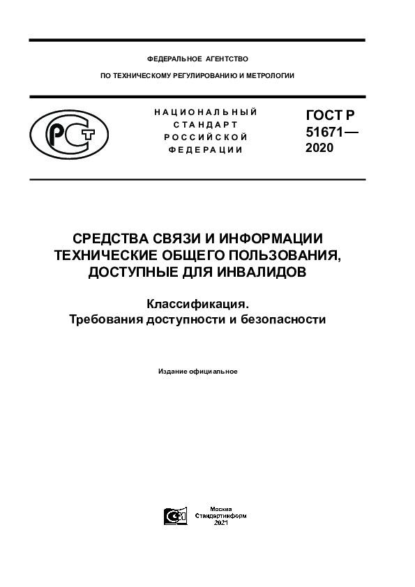 ГОСТ Р 51671-2020 Средства связи и информации технические общего пользования, доступные для инвалидов. Классификация. Требования доступности и безопасности