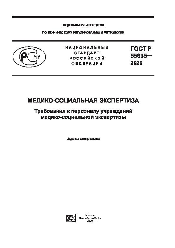 ГОСТ Р 55635-2020 Медико-социальная экспертиза. Требования к персоналу учреждений медико-социальной экспертизы