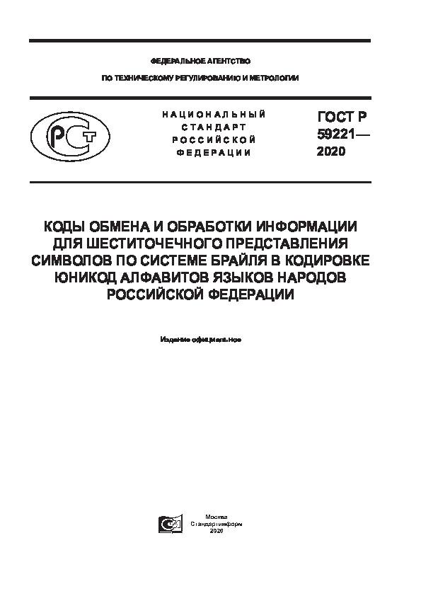 ГОСТ Р 59221-2020 Коды обмена и обработки информации для шеститочечного представления символов по системе Брайля в кодировке Юникод алфавитов языков народов Российской Федерации