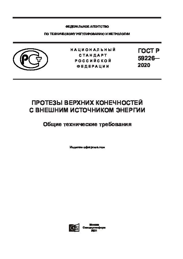 ГОСТ Р 59226-2020 Протезы верхних конечностей с внешним источником энергии. Общие технические требования