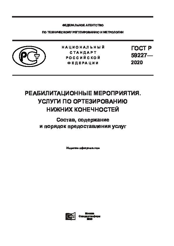 ГОСТ Р 59227-2020 Реабилитационные мероприятия. Услуги по ортезированию нижних конечностей. Состав, содержание и порядок предоставления услуг