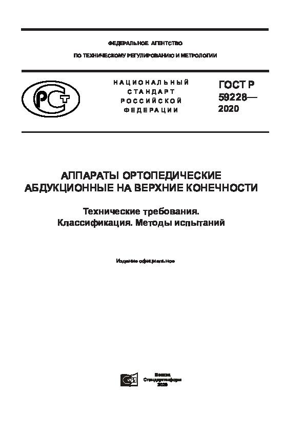 ГОСТ Р 59228-2020 Аппараты ортопедические абдукционные на верхние конечности. Технические требования. Классификация. Методы испытаний
